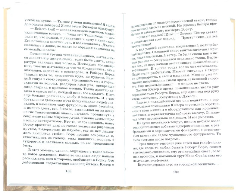 Иллюстрация 1 из 6 для Тавро Кассандры. Пегий пес, бегущий краем моря - Чингиз Айтматов | Лабиринт - книги. Источник: Лабиринт