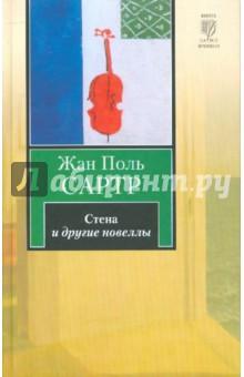 Стена и другие новеллы, Сартр Жан-Поль