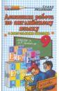Домашняя работа по английскому языку за 9 класс к учебнику В.П. Кузовлева и др.