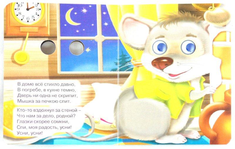 Иллюстрация 1 из 6 для Спи, моя радость, усни - С. Свириденко   Лабиринт - книги. Источник: Лабиринт