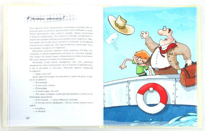 Иллюстрация 1 из 6 для Хулиган Ломоносов - Илья Ильин | Лабиринт - книги. Источник: Лабиринт