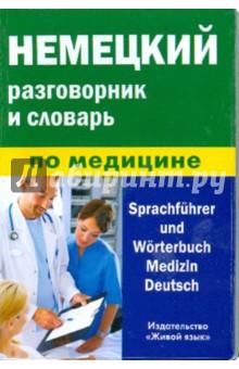 Немецкий разговорник и словарь по медицинеРусско-немецкие разговорники<br>Разговорник и словарь по медицине предназначен для людей, выезжающих за границу на лечение в клиниках, оздоровление и отдых на горных, морских курортах и минеральных водах. Книга особенно полезна тем, кто плохо владеет или совсем не владеет немецким языком. В ней подобраны простые и удобные для запоминания и употребления термины и речевые конструкции, которые помог преодолеть языковой барьер между пациентом и доктором.<br>
