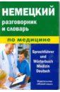 Никишова Екатерина Викторовна Немецкий разговорник и словарь по медицине