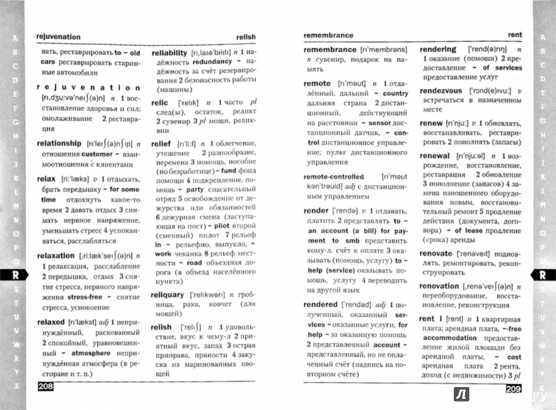 Иллюстрация 1 из 2 для Англо-русский и русско-английский словарь по туризму - Елисеева, Левитская, Марукян | Лабиринт - книги. Источник: Лабиринт