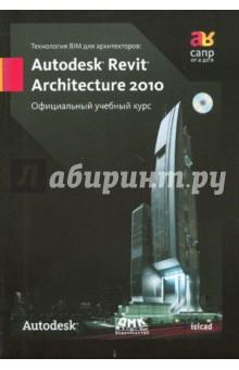 Технология BIM для архитекторов (+СD)
