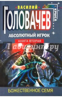 Абсолютный Игрок. фантастический роман в 2-х книгах. Книга 2: Божественное семя