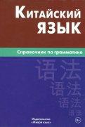 Маргарита Фролова: Китайский язык. Справочник по грамматике