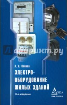 Электрооборудование жилых зданий