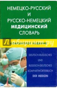 Немецко-русский и русско-немецкий медицинский словарь