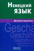 Игнатова, Крашенников, Шевякова: Немецкий язык. Деловая переписка