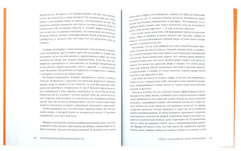 Иллюстрация 1 из 14 для Предсказуемая иррациональность - Дэн Ариели | Лабиринт - книги. Источник: Лабиринт