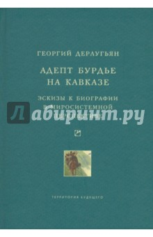 Адепт Бурдье на Кавказе. Эскизы к биографии в миросистемной перспективе
