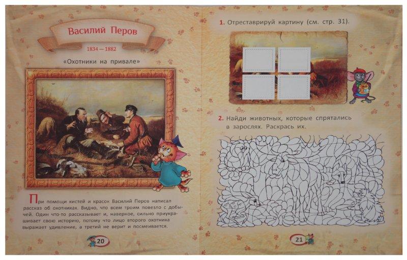 Иллюстрация 1 из 26 для Первые уроки творчества от великих художников ХVIII века - Анна Грановская | Лабиринт - книги. Источник: Лабиринт