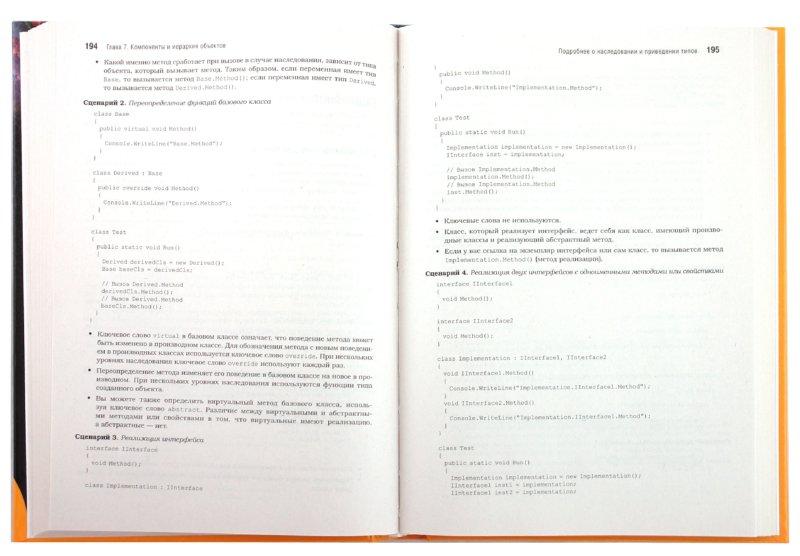 Иллюстрация 1 из 16 для C# 2008 и платформа NET 3.5 Framework - Кристиан Гросс   Лабиринт - книги. Источник: Лабиринт