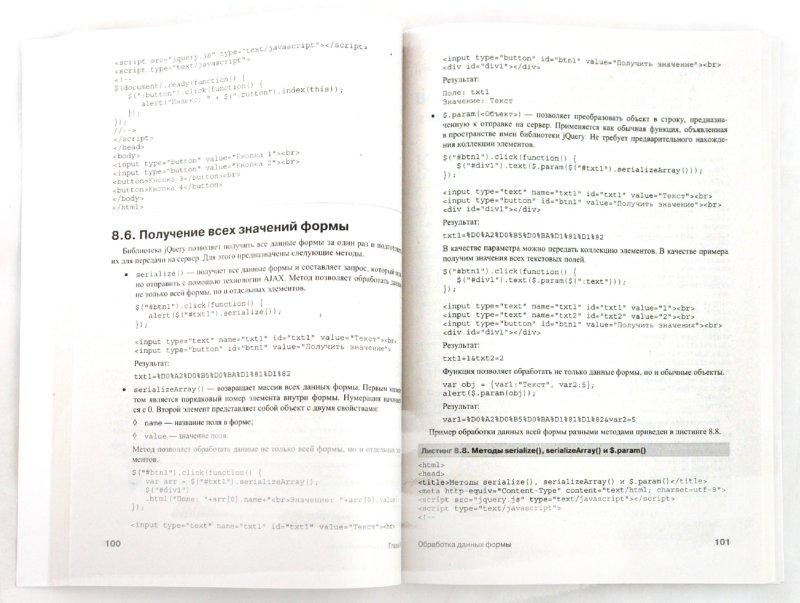 Иллюстрация 1 из 37 для jQuery. Новый стиль программирования на JavaScript - Николай Прохоренок | Лабиринт - книги. Источник: Лабиринт