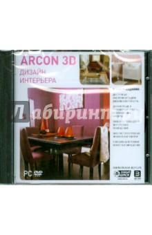 Дизайн интерьера Arcon 3D (DVDpc)