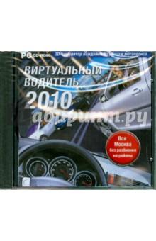 Виртуальный водитель 2010. 3D-симулятор (CDpc)