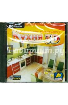 Дизайнер интерьера: Кухня 3D (CDpc)