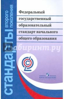 Федеральный государственный образовательный стандарт начального общего образования. ФГОС