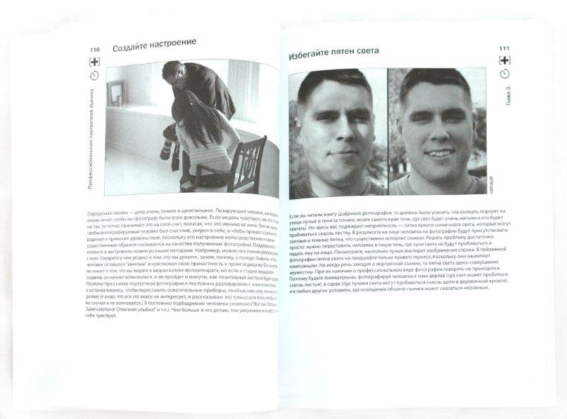 Иллюстрация 1 из 14 для Цифровая фотография. Том 2 - Скотт Келби | Лабиринт - книги. Источник: Лабиринт