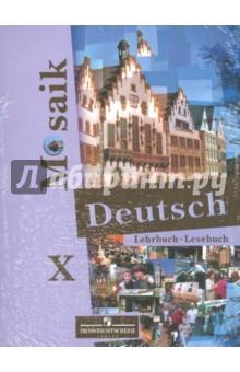 Немецкий язык. 10 класс: учебник для общеобразовательных учредждений (+CD)