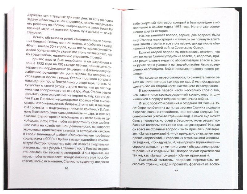 Иллюстрация 1 из 32 для Июнь 1941-го. 10 дней из жизни И.В.Сталина - А. Костин | Лабиринт - книги. Источник: Лабиринт