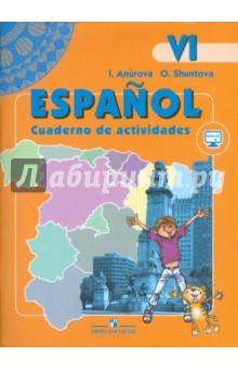 Испанский язык. Рабочая тетрадь. К учебнику 6 класса с углубленным изучением испанского языкаДругие иностранные языки в школе<br>Рабочая тетрадь по испанскому языку Espanol. Cuaderno de actividades для учеников 6-го класса.<br>Рабочая тетрадь является одним из обязательных компонентов учебно-методического комплекта для VI класса общеобразовательных организаций и школ с углублённым изучением испанского языка.<br>Рабочая тетрадь включает большое количество разнообразных упражнений по всем видам речевой деятельности тренировочного и творческого характера и служит для закрепления материала, пройденного на уроке.<br>2-е издание.<br>