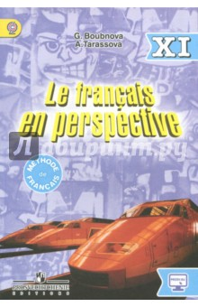 Французский язык. 11 класс. Учебник. Углубленный уровень. ФГОС
