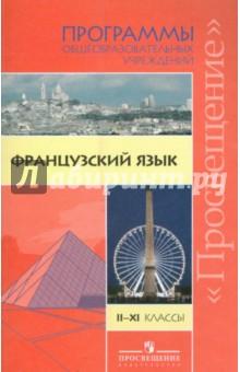 Французский язык. Программа общеобразовательных учреждений. 2-11 классы