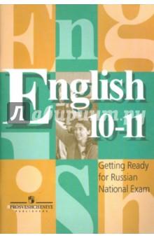 Английский язык Готовимся к ЕГЭ. Контрольные задания. 10-11 классы