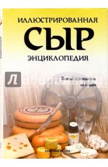 Сыр. Иллюстрированная энциклопедия. Полный путеводитель по сырам