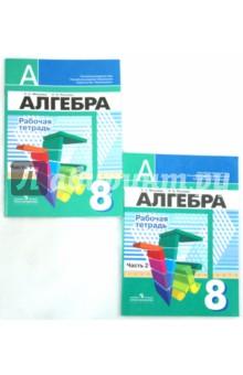 Алгебра. Рабочая тетрадь. 8 класс