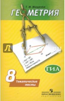 Геометрия. Тематические тесты. 8 классМатематика (5-9 классы)<br>Использование тематических тестов по геометрии в учебном процессе позволит: во-первых, осуществить оперативную проверку знаний и умений учащихся восьмых классов, полученных ими в процессе обучения по учебнику Геометрия, 7-9 автора А. В. Погорелова, на основе оценки уровня овладения учащимися программным материалом и, во-вторых, подготовить учащихся к итоговой аттестации в девятом классе.<br>2-е издание.<br>