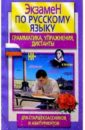 Экзамен по русскому языку для  ...