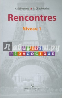 Французский язык: Книга для учителя к учебнику по француз. как второму иностр. языку: 1-й год обуч