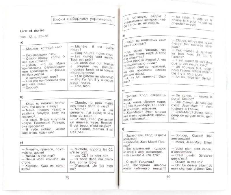 Французский 7-8 селиванова скачать учебник