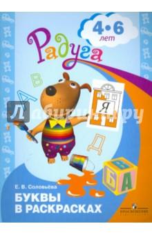Буквы в раскрасках: пособие для детей 4-6 лет
