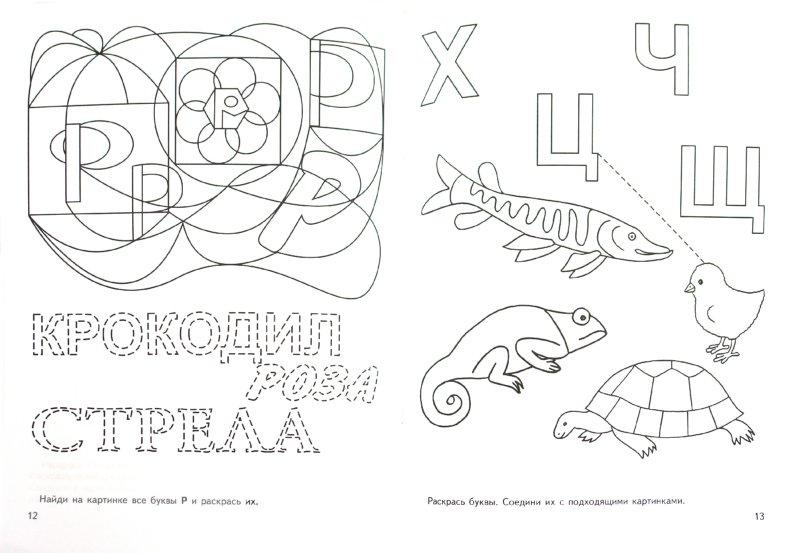 Иллюстрация 1 из 7 для Буквы в раскрасках: пособие для детей 4-6 лет - Елена Соловьева   Лабиринт - книги. Источник: Лабиринт
