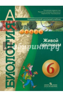 Биология живой организм учебник для 6