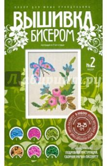 Вышивка бисером набор №2 Бабочка и ягоды (504002)