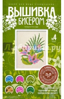 Вышивка бисером набор №4 Тюльпан (504004)