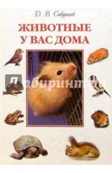 Животные у вас дома