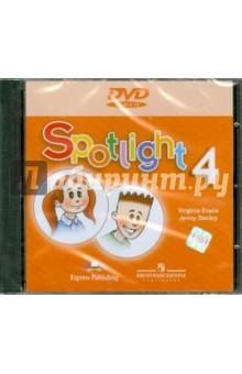 Английский в фокусе. 4 класс. Видеокурс ( Spotlight ) (DVD)