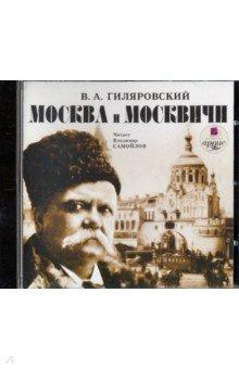 Москва и москвичи (CDmp3) Ардис