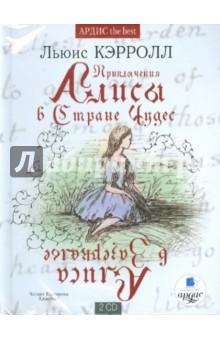 Приключения Алисы в стране чудес. Алиса в зазеркалье (2CDmp3)Классическая зарубежная литература<br>Льюис Кэрролл - фантазер, любитель парадоксов, нонсенсов и головоломок и серьезный ученый-математик, настоящее имя которого Чарлз Доджсон.<br>Отправляя Алису вниз по кроличьей норе, он даже не предполагал, как отзовется его сказка в сердцах миллионов людей. А ведь чудесный мир Алисы - мир выдумки и гротеска, пародии и волшебства - уже почти сто пятьдесят лет очаровывает и детей, и взрослых. Маленькая героиня Кэрролла говорит едва ли не на всех языках мира, продолжает свою жизнь в мюзиклах, спектаклях, мультфильмах, компьютерных играх. А учёные мужи пишут сотни статей и исследований, пытаясь разгадать скрытый смысл книг об Алисе…<br>Стильно оформленное подарочное издание исполнено в виде книги формата DVD из плотного картона с твердым переплетом. Внутри - красочный буклет с иллюстрациями и два диска с рисунками.<br>Общее время звучания: 6 час. 19 мин.<br>Формат: MPEG-I Layer-3 (mp3), 192 Kbps, 16 bit, 44.1 kHz, stereo<br>Серия: АРДИС the best<br>Перевод с англ. Ал. Ал. Щербакова<br>Читает: Хлыстова Екатерина<br>Носитель: 2 CD<br>Сделано в России.<br>