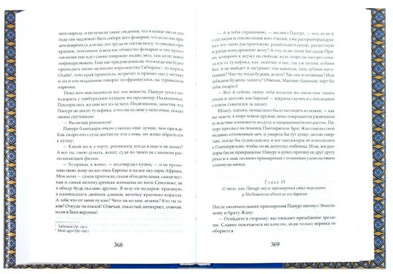 Иллюстрация 1 из 5 для Литература эпохи Возрождения | Лабиринт - книги. Источник: Лабиринт