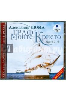 Дюма Александр Граф Монте-Кристо: В 6-ти частях: Ч. 5,6 (2CDmp3)