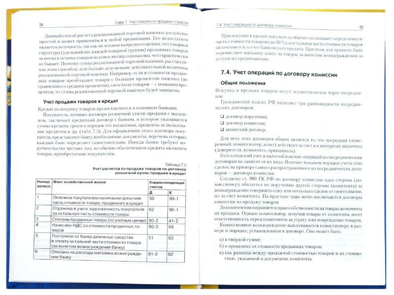 Иллюстрация 1 из 8 для Бухгалтерский учет в торговле и общественном питании (+CD) 3-е издание - Виктор Патров | Лабиринт - книги. Источник: Лабиринт
