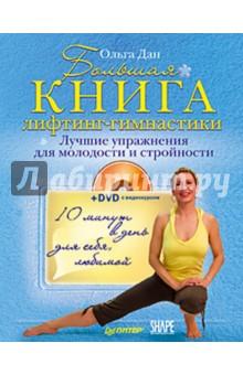 Большая книга лифтинг-гимнастики. Лучшие упражнения для молодости и стройности (+DVD)