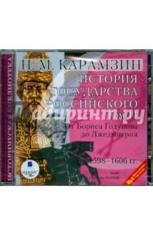 История государства Российского. Том 11: 1598-1606 гг. (CDmp3) Ардис